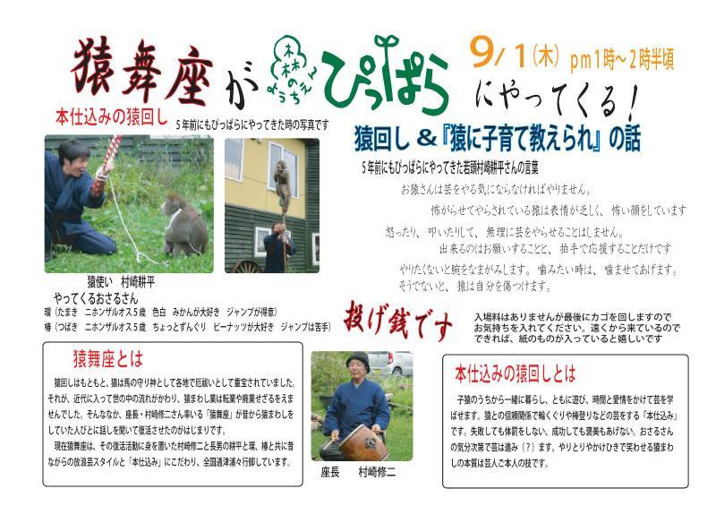 猿舞座 チラシ A4.jpg