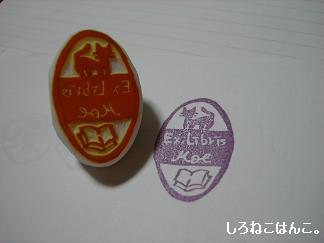 蔵書印(楕円
