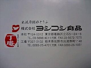 ヨシコシ食品