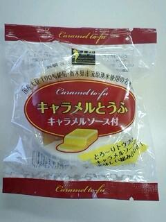 新キャラメル豆腐