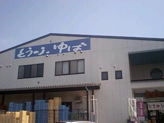 工場壁面看板
