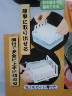 豆腐パック説明