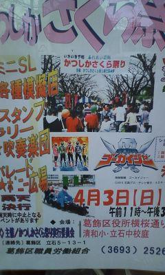 さくら祭りポスター