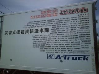 支援者の名前が貼られたトラック