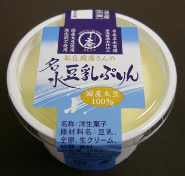 名水豆乳ぷりん