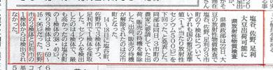 佐野産大豆放射線測定値大豆の記事