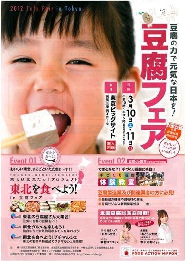 豆腐フェア