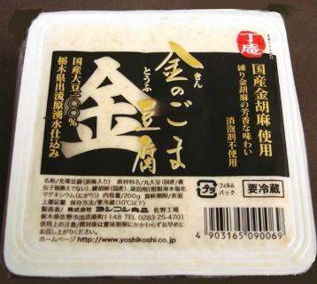 金胡麻豆腐