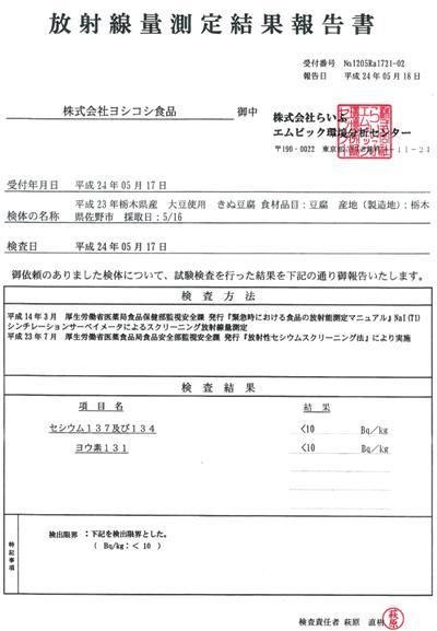 H23年産栃木県産大豆使用きぬ豆腐放射線量検査結果