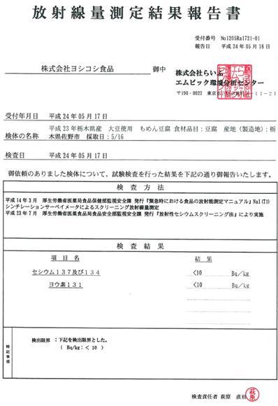 H23年産栃木大豆使用木綿豆腐の放射線量測定結果