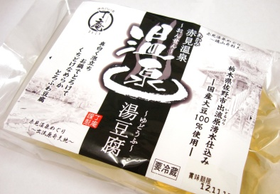 赤見温泉・温泉湯豆腐