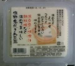温めて美味しい佐野名水きぬ豆腐