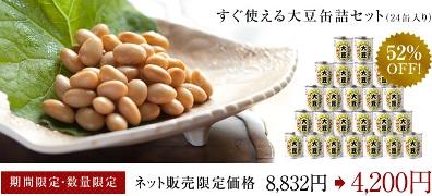 大豆缶詰お買い得です