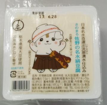 さのまる豆腐