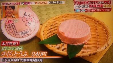 さくら豆腐