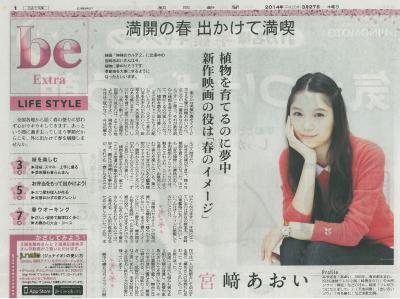 2014.03.27.朝日新聞beExtra表紙