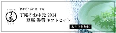 2014お中元バナー