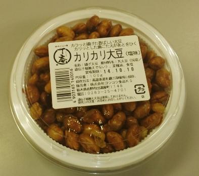 カリカリ大豆工場売店用