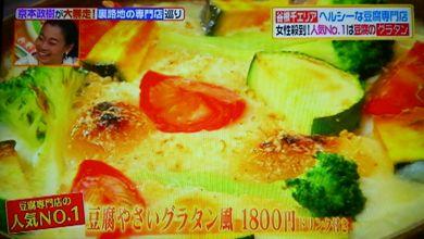 1位の豆腐グラタン1