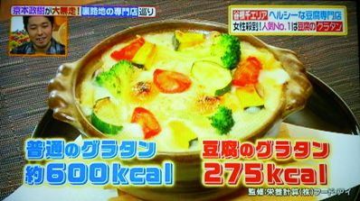 豆腐グラタン3