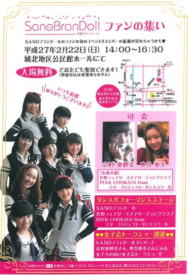 さのブランドールファンの集いチラシ2015.02.22.