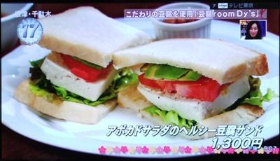 名物豆腐サンド
