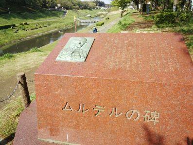 ムルデルの石碑