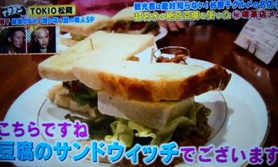 豆腐サンドイッチ