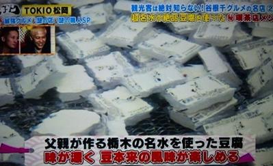 ヨシコシの名水豆腐