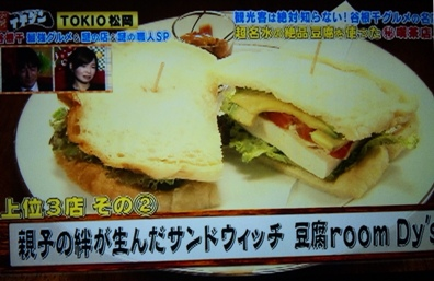 親子のキズナが生んだ豆腐サンド
