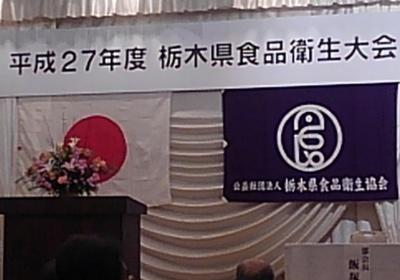 栃木県食品衛生大会