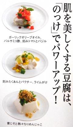 豆腐のっけ特集
