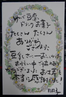 藤田朋子さんからの手紙