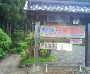 戸島清水入り口