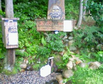 戸島清水は有料