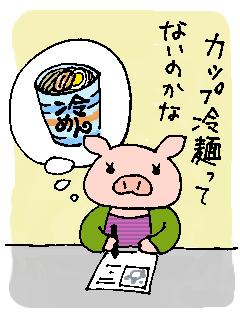 カップ冷麺