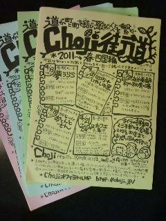 shikoku_chirashi1