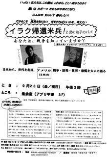 9.23 (金・祝)宝塚線甲東園にて