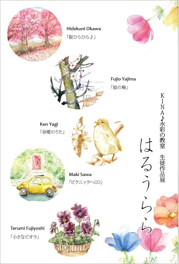 KINA水彩教室生徒作品展