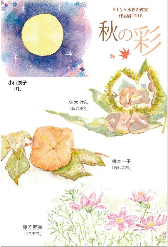 KINA水彩教室 作品展「秋の彩」 10/3〜10/29