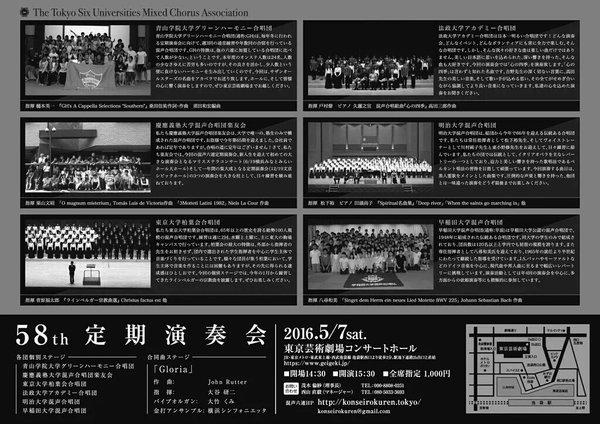 六連定演フライヤー詳細