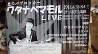 20110423ライブ