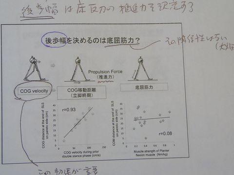 ★京大セミナー資料−2_480.jpg