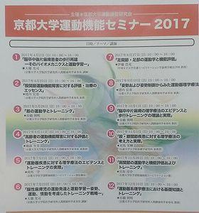 ★京大セミナーチラシ_300.jpg