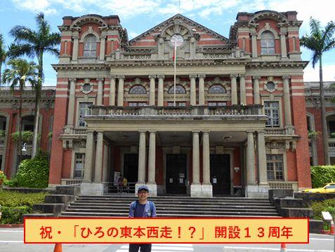 ブログ13周年写真(文字入り)_台北.jpg