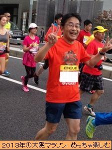2013 大阪マラソン_300.jpg