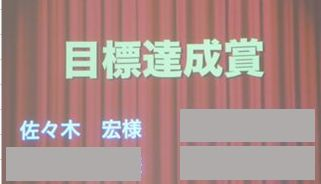 ★目標達成賞ー1.jpg