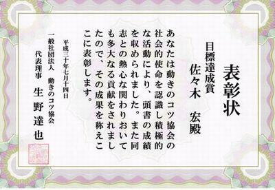 ★表彰状(目標達成賞、2018_0714)_400.jpg