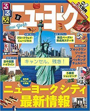 ニューヨーク、キャンセル 残念_300.jpg