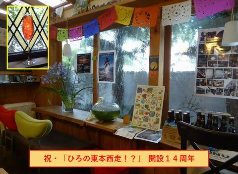 ブログ14周年写真(文字入り)_パピルス+ワイン_480.jpg